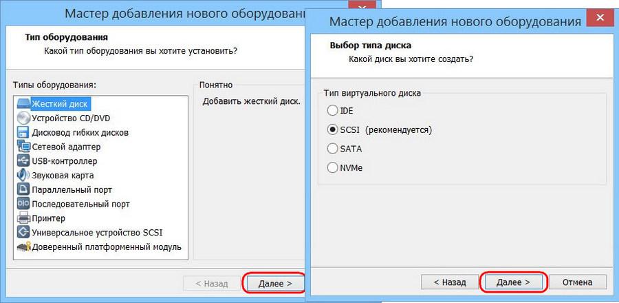 Тип виртуального диска