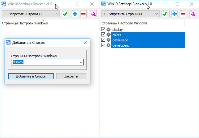 Win10 Settings Blocker