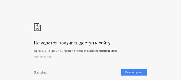 Chrome - ошибка - ERR_TIMED_OUT