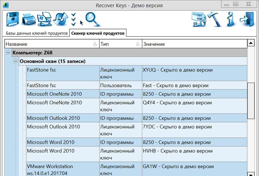 Recover Keys - Сканер ключей продуктов