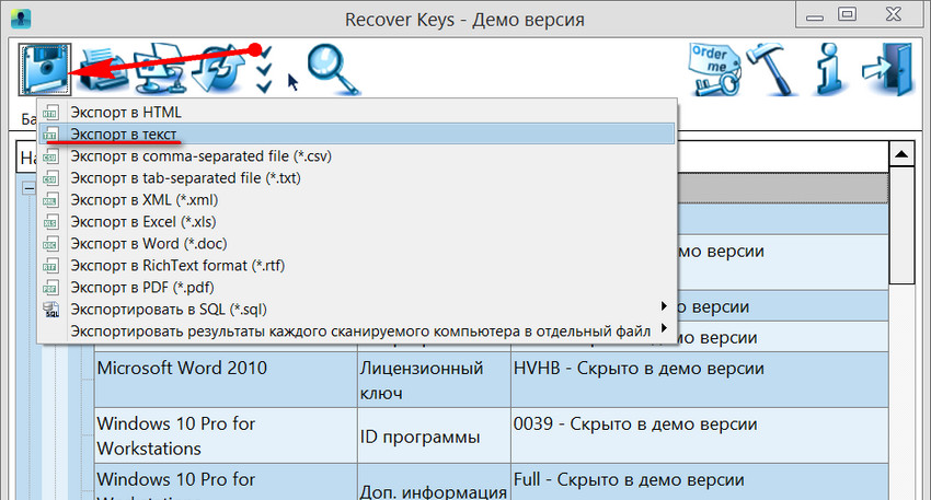 Recover Keys - Экспорт