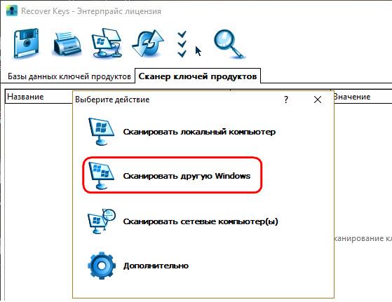 Recover Keys - Сканировать другую Windows