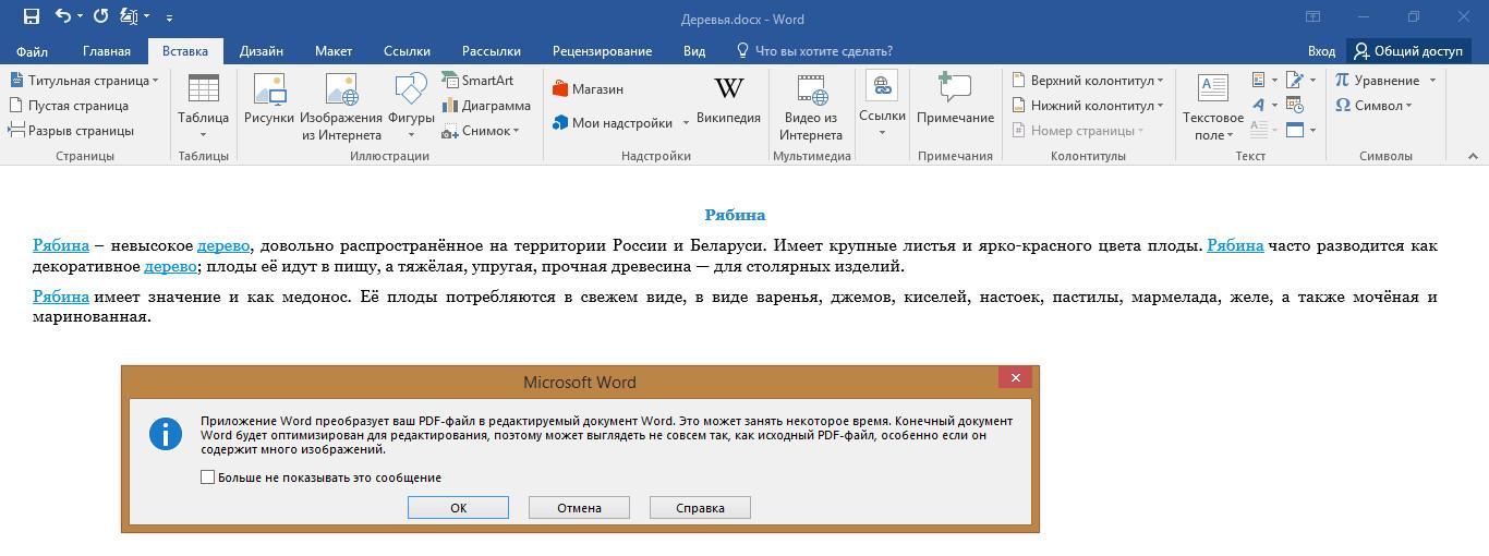 Другие офисные и текстовые форматы