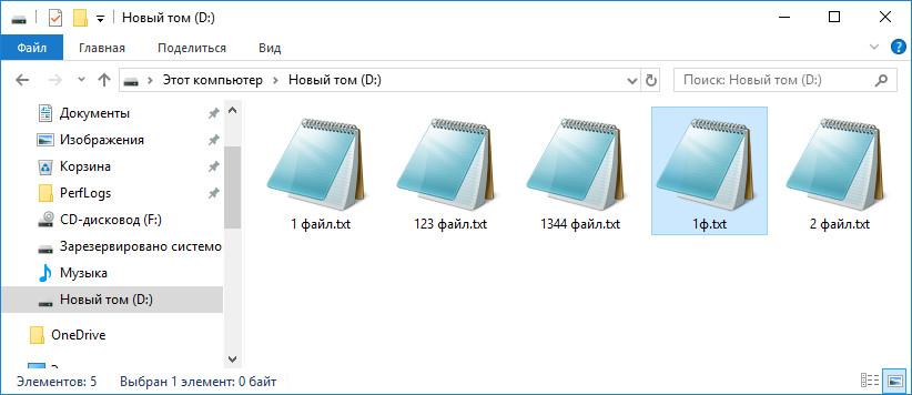 Проводник - сортировка файлов