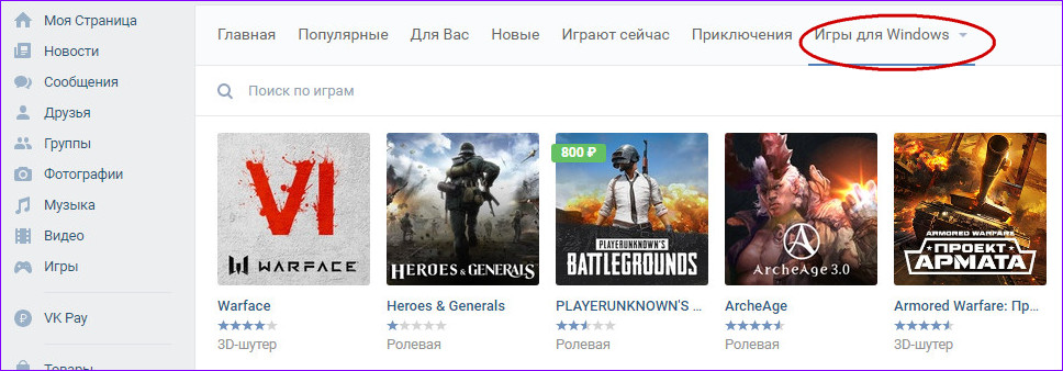 Игры для Windows
