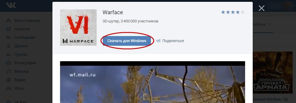 Скачать для Windows