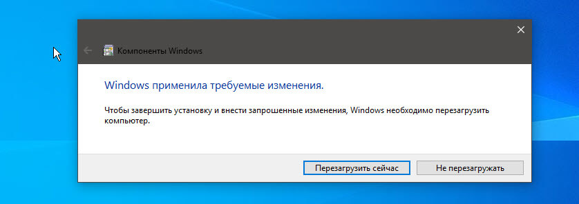 Перезагрузите компьютер
