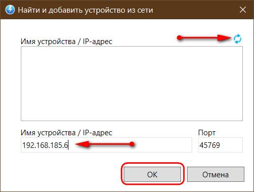 Вводим вручную IP-адрес
