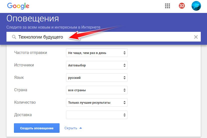 Google Оповещения