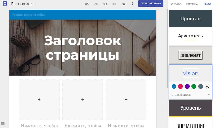 Google Сайты