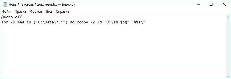 Код в обычном текстовом файле