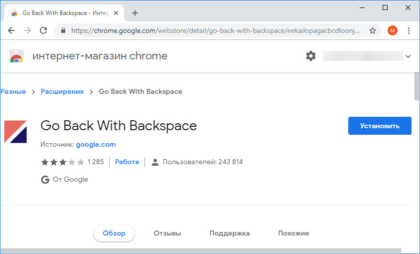 Backspace в Google Chrome