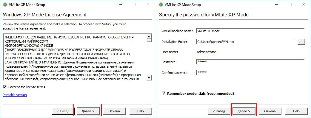 Specify the password for VMLite XP Mode