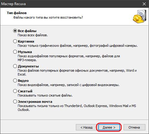 Типы искомых файлов