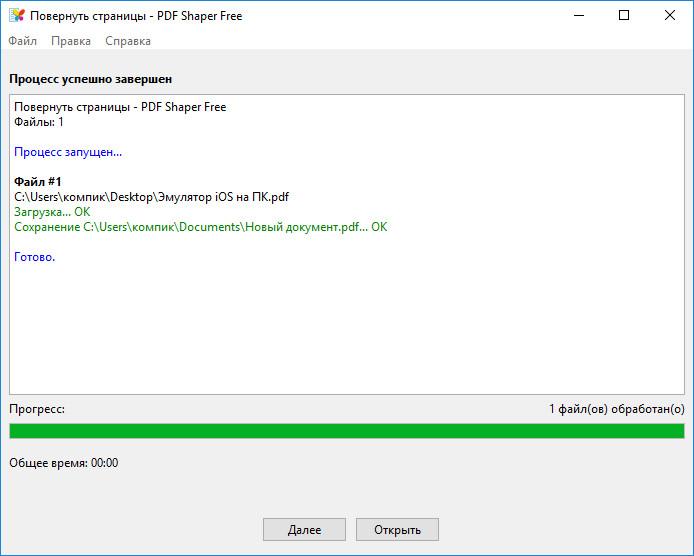 PDF Shaper Free