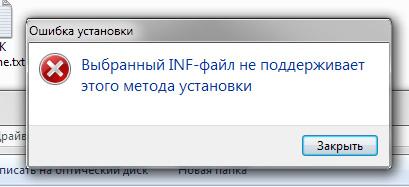 Выбранный INF-файл не поддерживает этот метод установки