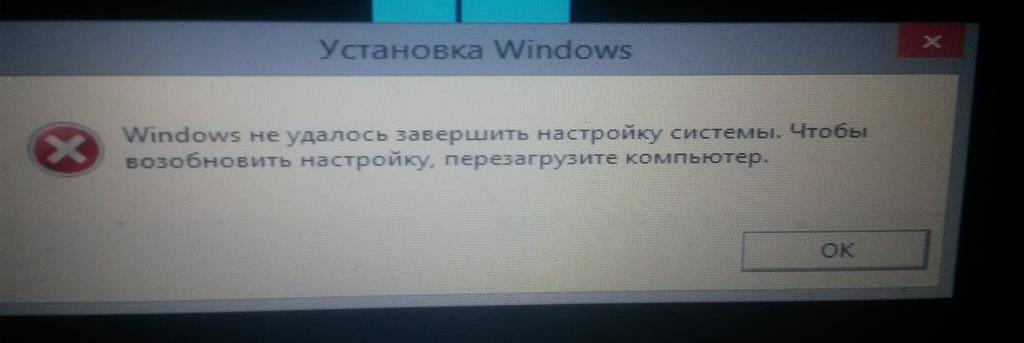 Windows не удалось завершить настройку системы