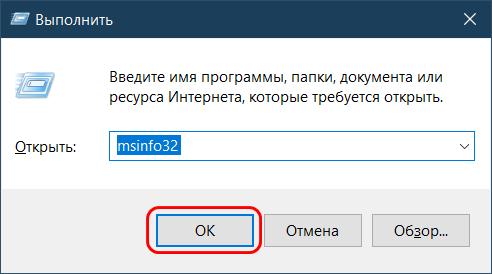 Выполнить - msinfo32