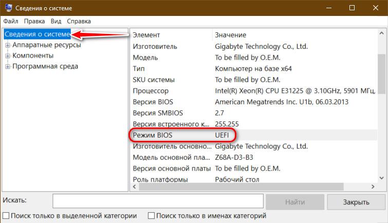Сведения о системе - Режим BIOS