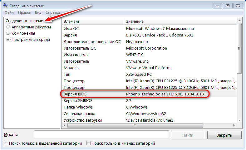 Сведения о системе - Поддержки UEFI нет