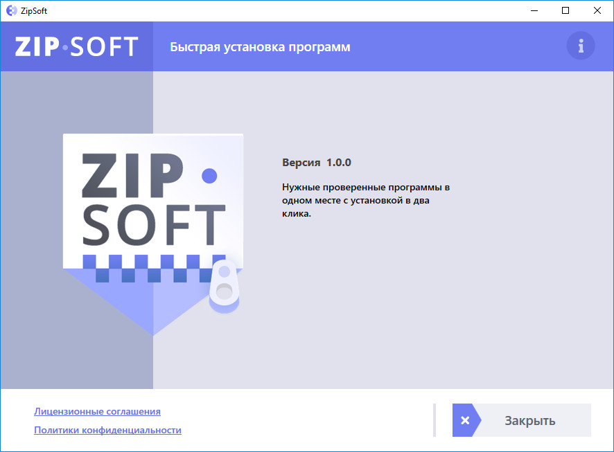 ZipSoft - Версия программы