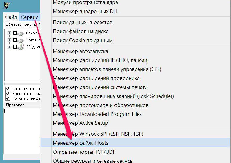 Менеджер файла Hosts