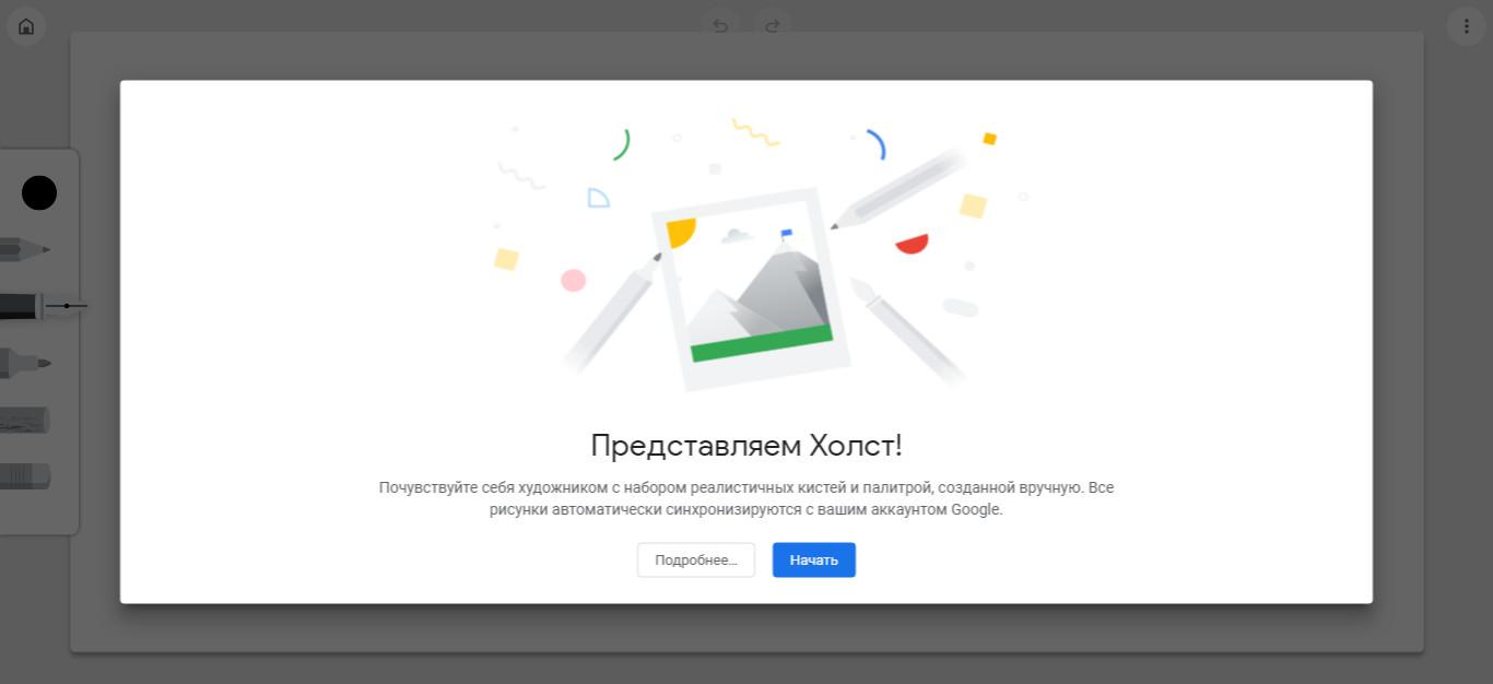 Веб-приложение Холст