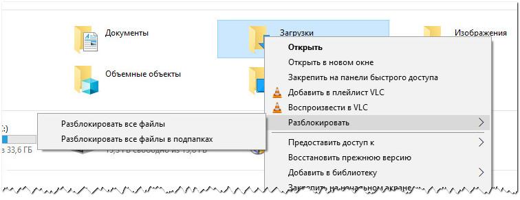 Разблокировать все файлы