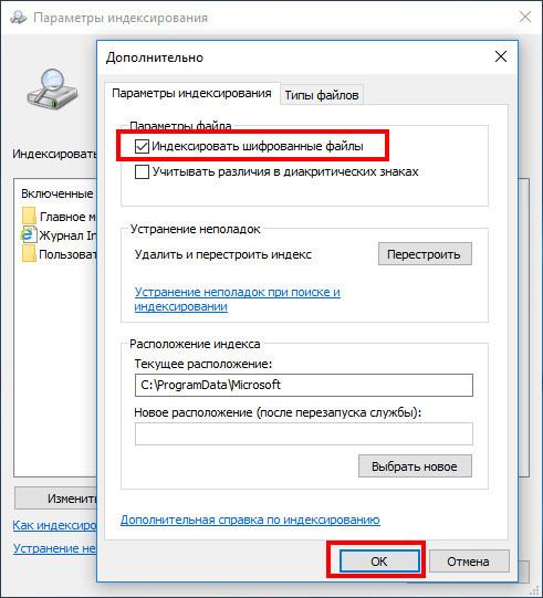 Индексировать шифрованные файлы