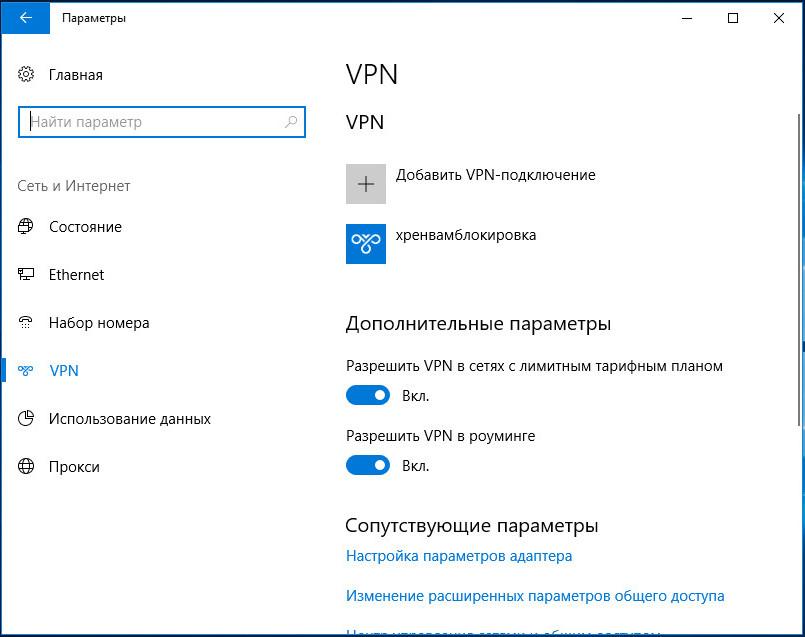 VPN-подключения