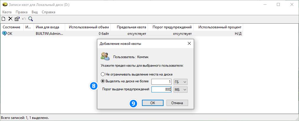 Квоты для пользователя