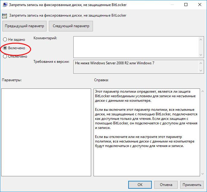 Запретить запись на фиксированные диски, не защищенные BitLocker
