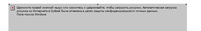 Outlook 2016 не отображаются картинки