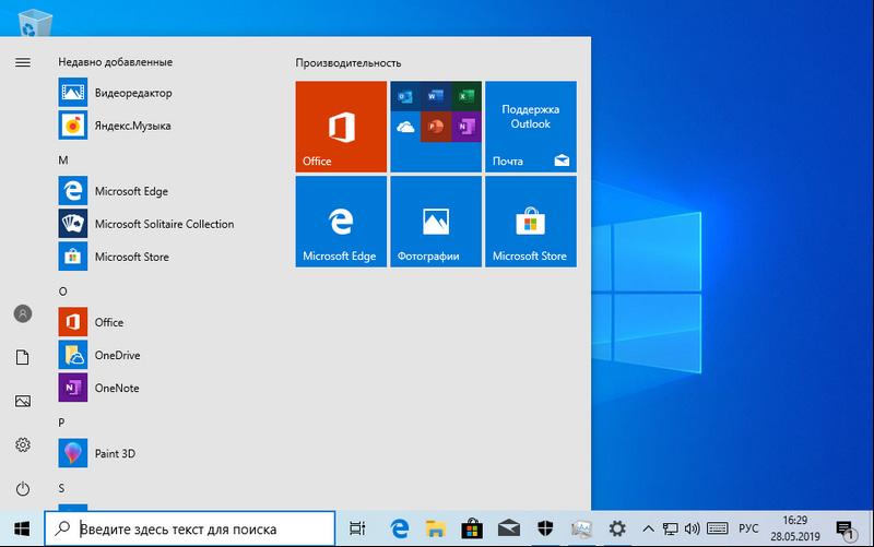 Светлая тема оформления Windows 10