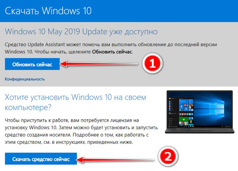 Как установить May 2019 Update