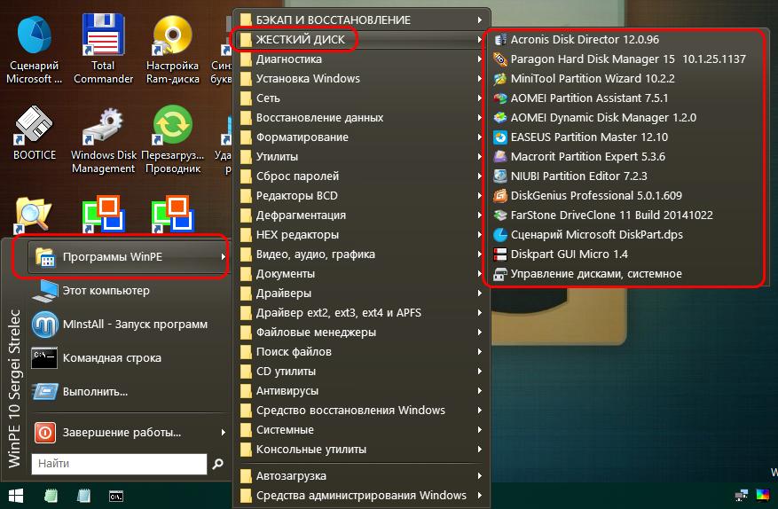 LiveDisk менеджер дисков