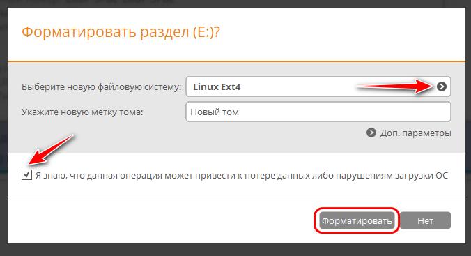 Linux Ext4