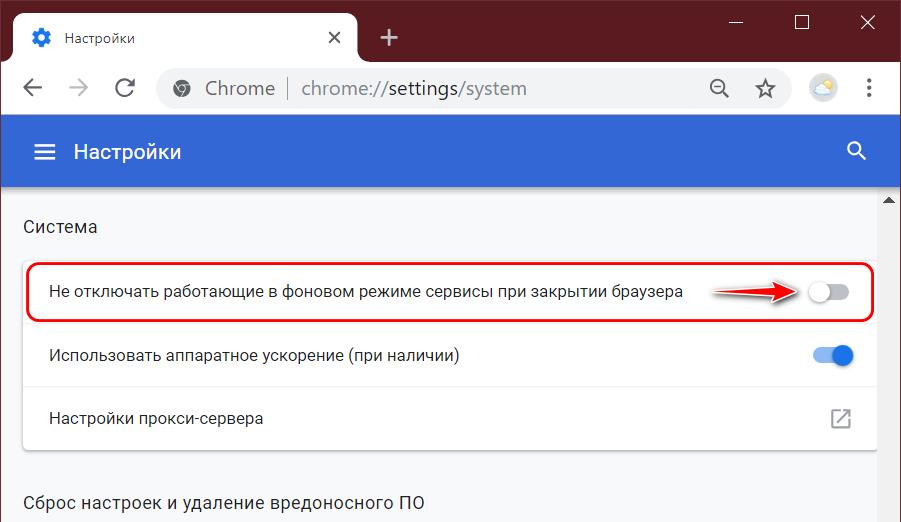 Выключить фоновую активность браузера