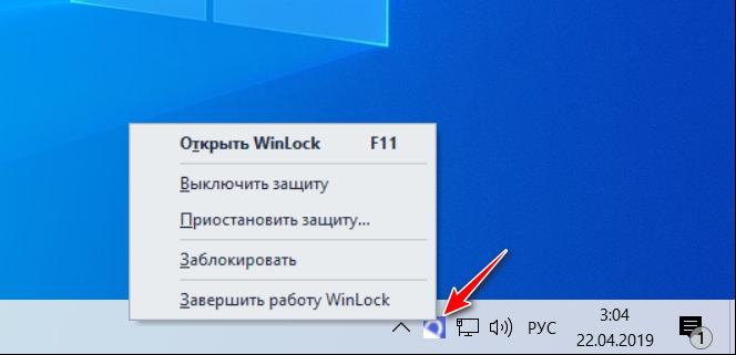 WinLock в системном трее
