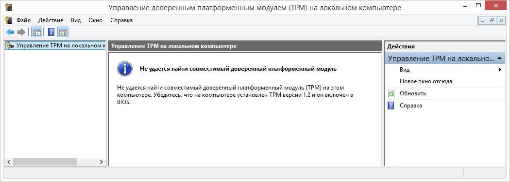 TPM модуль