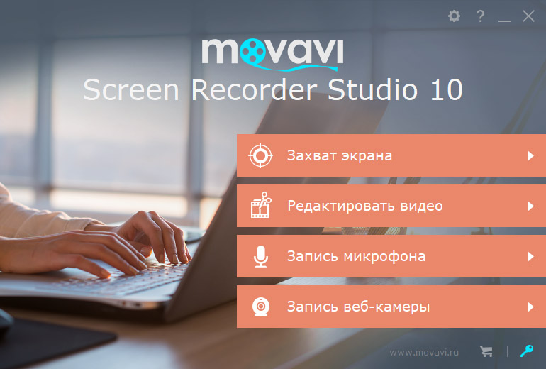 Movavi Screen Capture Studio 10