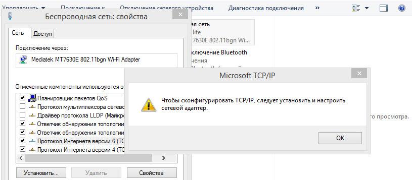 Ошибка TCP/IP