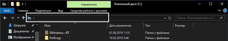 Черный текст в адресной строке Проводника