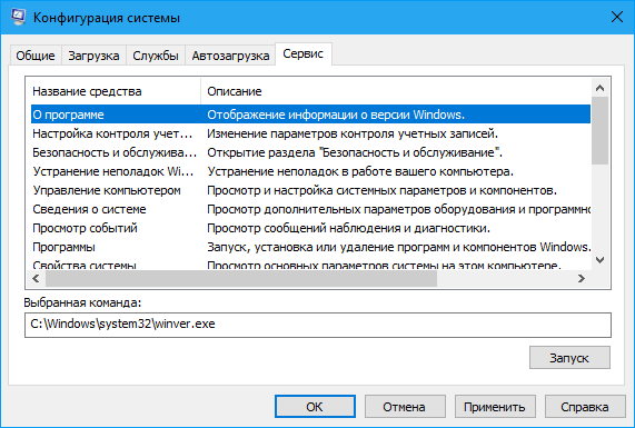 MSConfig - Сервис