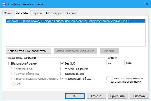 MSConfig - Загрузка