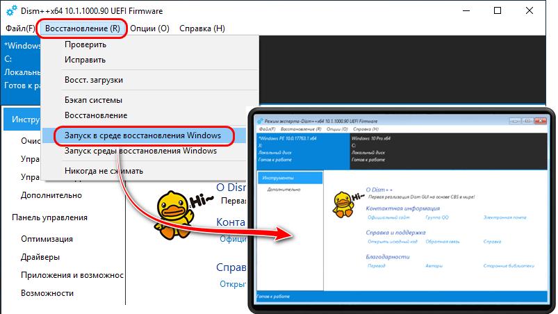В среде восстановления Windows
