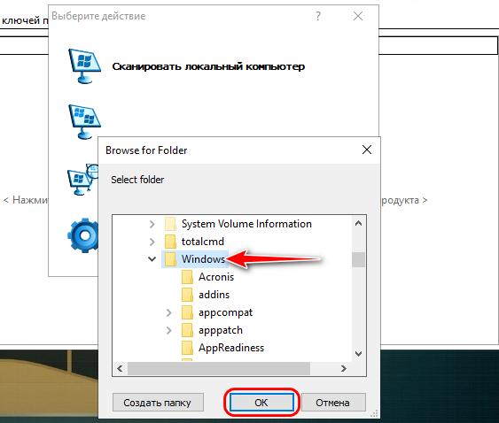 Сканировать другую Windows