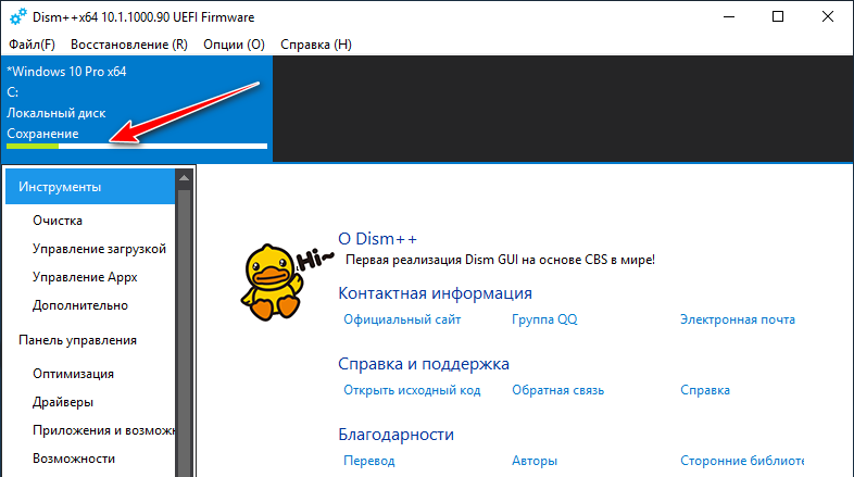 Процесс создания WIM-файла
