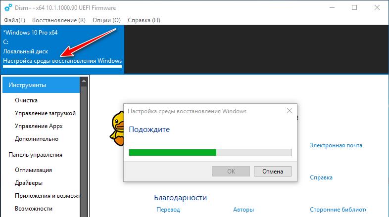 Настройка среды восстановления Windows