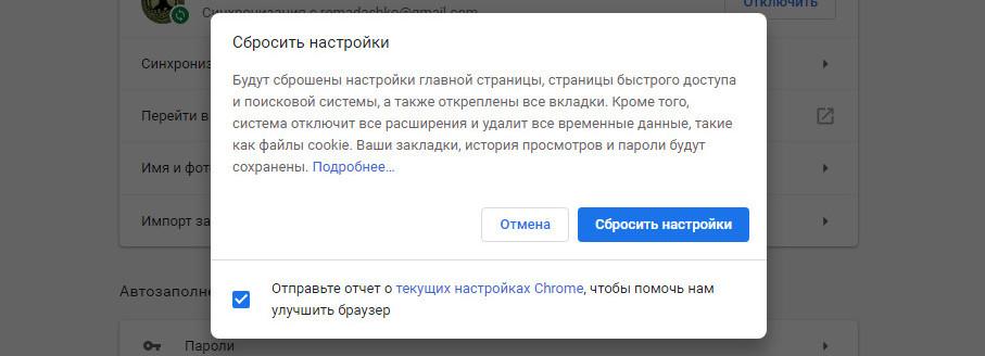 Сброс Chrome
